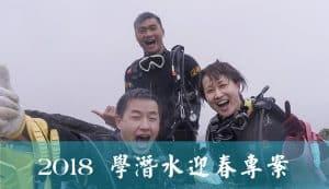 2018 學潛水迎春專案