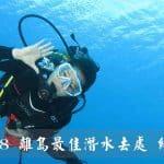 2018 綠島潛水旅遊