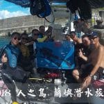2018 蘭嶼潛水旅遊