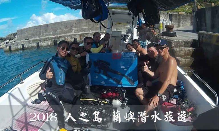 2018-lanyudivetour-boatdive 2018 學潛水 送住宿 限月優惠 迎春專案