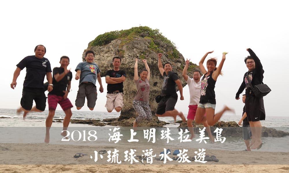 2018 小琉球潛水旅遊