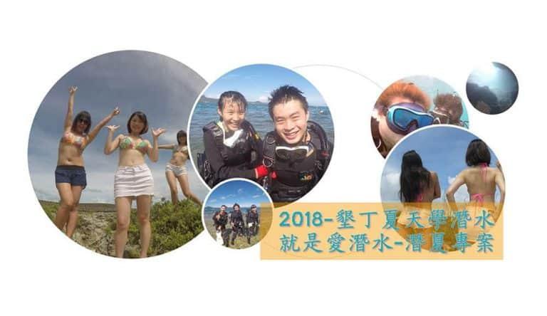 2018-潛夏專案