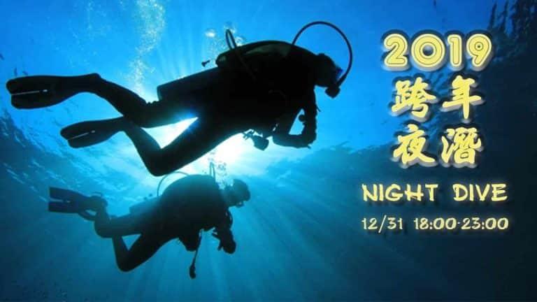 2019跨年夜潛
